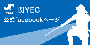 関YEG 公式facebookページ